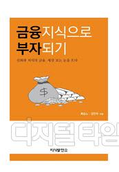 [논설실의 서가] 행복과 돈의 항등식